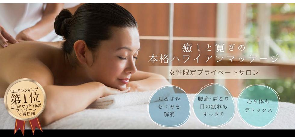 春日部・恵比寿で【口コミNO.1】のMAKANA メインイメージ