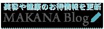 春日部・恵比寿で【口コミNO.1】のMAKANA メニュー3